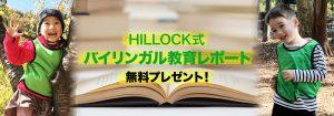 HILLOCK式バイリンガル教育レポート無料プレゼント!