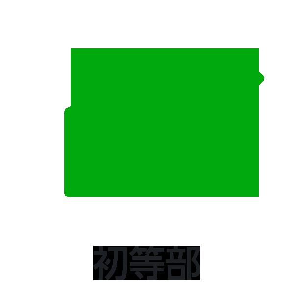 ヒロック(初等部)